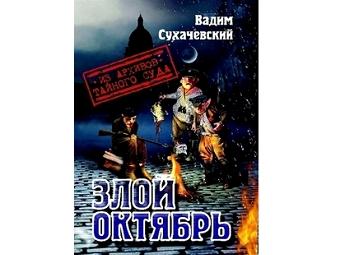 Издательство Za-Za Verlag выпустило роман Вадима Сухачевского «Злой октябрь»