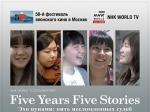 Российский зритель сможет увидеть японскую документальную ленту «5 Years. 5 Stories»