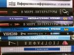 Наталья Солженицына выступила против ФГОС Ольги Васильевой