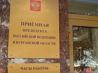 Мобильная приемная президента России