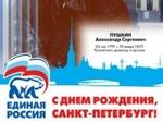 Бродский и Пушкин агитируют за «Единую Россию»