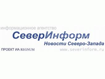 Информационное агентство СеверИнформ - новости Вашего региона!