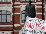 В Петербурге появились послания от Ленина