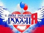 Россия празднует свой день