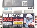 В Омске демонтируют рекламу с курящим Дедом Морозом