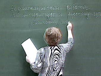 Лучших российских учителей наградят премией в миллиард рублей