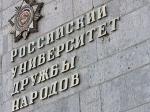 Прокуратура вмешается в скандал с дипломами РУДН