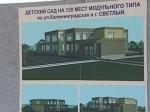 В Калининградской области началось строительство детсада по «мюнхенской» технологии