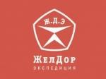 """ЖелДорЭкспедиции"" присвоено звание почтового оператора РФ"