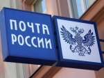 В старинном селе Цветное Астраханской области открылась обновленная почта