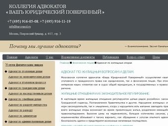 Московская коллегия адвокатов «Вашъ Юридический Поверенный»