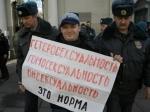 В Белоруссии хотят сажать геев в тюрьму