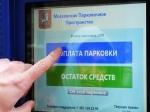 С декабря платная парковка в Москве подорожает и «разрастётся»