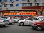 Ещё один китайский город ограничил количество номерных автомобильных знаков
