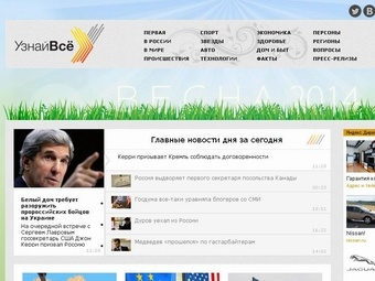 Новостной сайт uznayvse.ru: только новейшие события