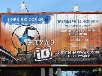 Цирк «Дю Солей» оказался в центре скандала после омских гастролей