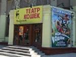 Власти Москвы выселяют Театр кошек Юрия Куклачева