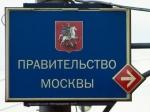 В Москве будет принят план по патриотическому воспитанию