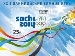 К Олимпиаде-2014 будут выпущены мультиязычные почтовые марки