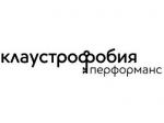 «Клаустрофобия перформанс» открывает собственную франшизу