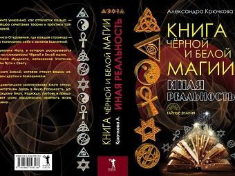 Александра Крючкова: Путь к Свету. Книга Знаний