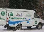 В Новосибирской области вышел на линию первый экомобиль