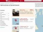 Лучшие автосалоны Архангельска на сайте yell.ru