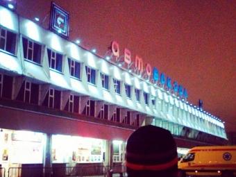 ВМоскве из-за сообщения обомбе эвакуировано 410 человек савтовокзала