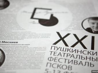 Мысоскучились поПушкинскому фестивалю— Андрей Турчак