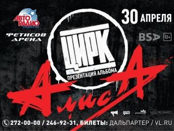 Насцене «Фетисов-Арены» выступит легендарная рок-группа