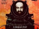 «Аквариум» собирает средства налечение Анатолия Гуницкого