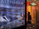 Литвинова: Фильм «Левиафан» получит премию «Оскар»