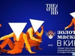 Авангардную «Царскую невесту» Михайловского театра покажут вкинотеатрах