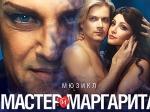ВМоскве состоится премьера мюзикла «Мастер иМаргарита»