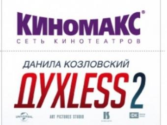 «Духless-2» появился всвободном доступе засутки допремьеры