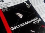 Фестиваль Дениса Мацуева пройдет вПерми впятый раз
