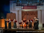 Международный фестиваль музыки пройдет вТвери