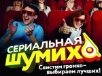 ВКазани стартует фестиваль трейлеров ксериалам
