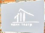 Спектакль краснодарского режиссера «Гоголь. Чичиков. Души» покажут нафестивале «Золотая маска»
