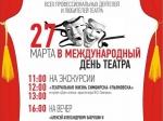 Приглашают отметить День театра вдоме-ателье Ф. О. Ливчака