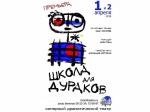 ВКамерном Драмтеатре Вологды 1апреля состоится премьера спектакля