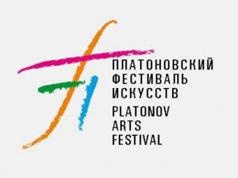 Назаседании попечительского совета Платоновского фестиваля обсудили вопросы финансирования форума