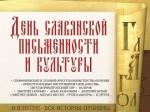 День славянской письменности и культуры отметят на Красной площади