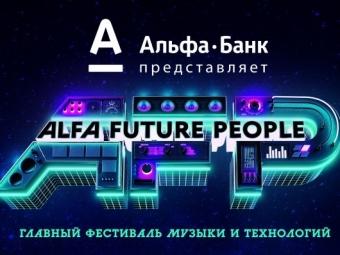 ВНижнем пройдет фестиваль электронной музыки Alfa Future People