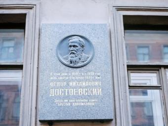 ВПетербурге отмечают День Достоевского