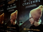 Фильм «Спасение» от Ивана Вырыпаева открыл премьерный сезон в «ЛОФТе» на Трёхгорке