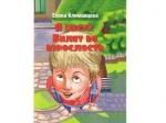 Елена Климавцова выпустила книгу детских стихов «Я расту. Билет во взрослость»
