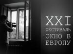 В Выборге состоялось открытие фестиваля отечественного кино