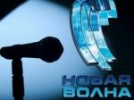 «Новую волну» готовы принять в Сочи и Калининграде