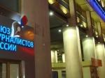 Мэрия Москвы призывает кконструктивному диалогу ссоюзом журналистов России